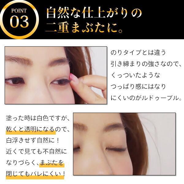 ルドゥーブル 2ml 二重まぶた形成化粧品(正規代理店)(ネコポス送料無料)(ヤマト) beautyhair 07