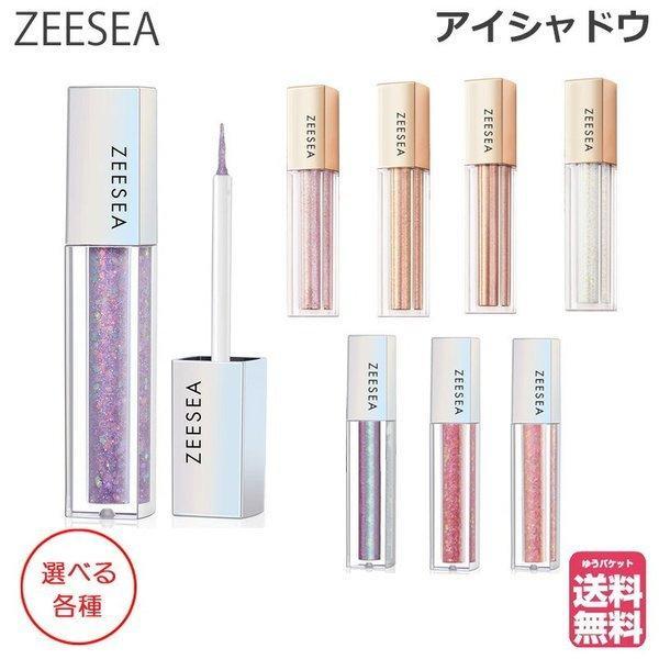 ZEESEA ズーシー ダイヤモンドシリーズ ブランド買うならブランドオフ ゆうパケット送料無料 ついに入荷 星空リキッドアイシャドウ 各種