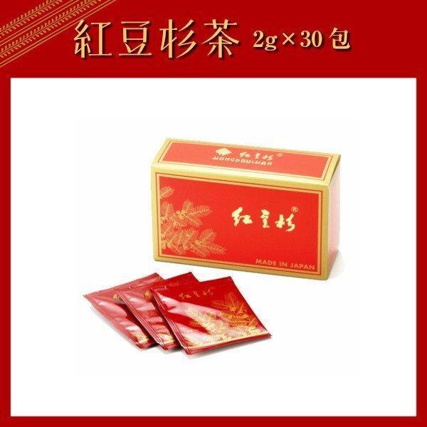 紅豆杉茶 2g×30包 送料無料 アイテム勢ぞろい 入荷予定