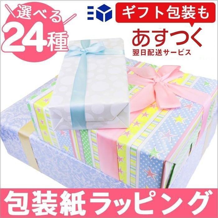 包装紙ラッピング オンライン限定商品 贈り物 購買 出産祝 い 誕生日祝い ギフト お祝い リ プレゼント ボン