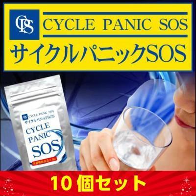 即納 サイクルパニックSOS 卓抜 市販 10個セット