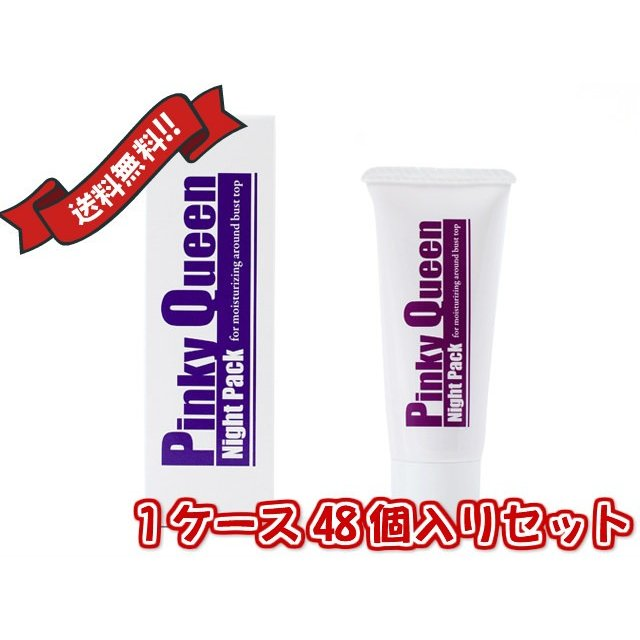 【送料無料】ピンキークイーンナイトパック 1ケース48個入りセット