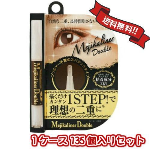 【送料無料】メジカライナー ダブル 1ケース135個入りセット