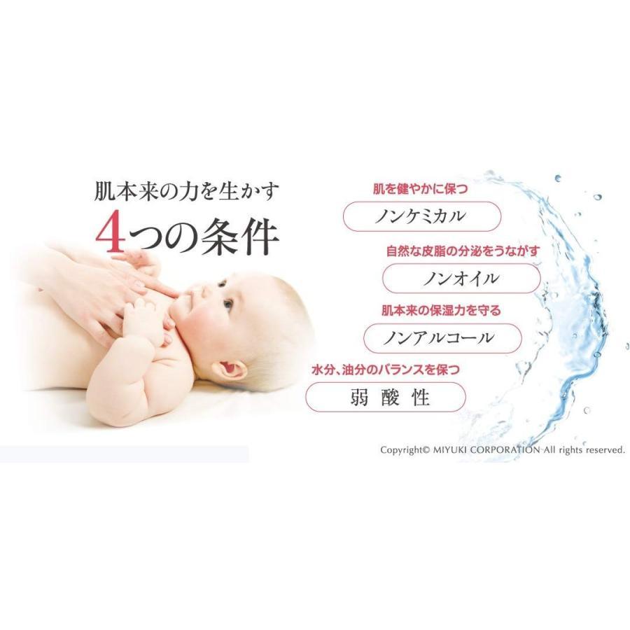 ミューフル 化粧品 ナチュラルローションII PNローション 300ml 全成分天然由来 スキンケア 洗顔 保湿 myufull|beautyselect|04