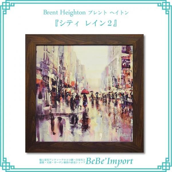 ブレント・ヘイトン 「シティ レイン2」 姫系 姫系 ロココ調 インテリア アンティーク家具 イタリア家具
