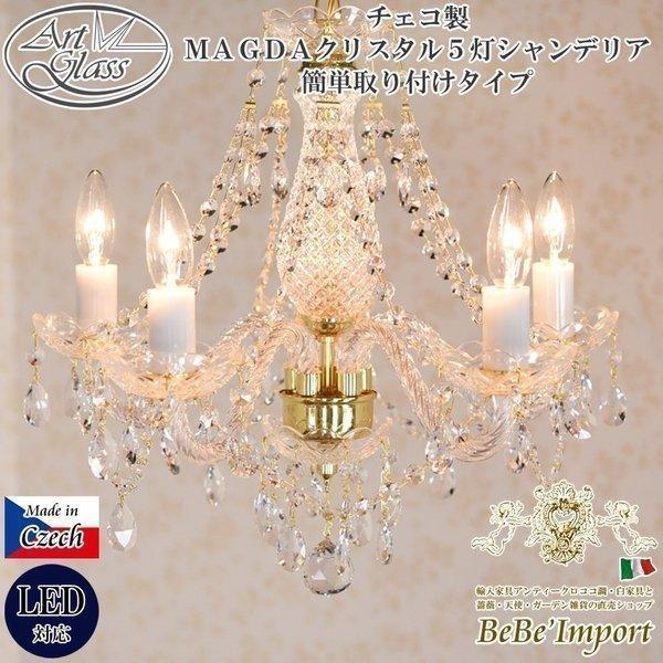 チェコ製 MAGDAクリスタル5灯シャンデリア簡単取り付けタイプ ヨーロピアン クラシック 天井照明 ボヘミアクリスタル ArtGlass社 エレガント
