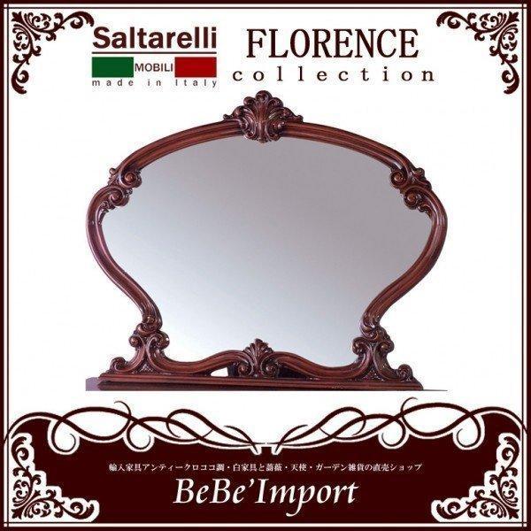 THE FLORENCE グランデ グランデ ミラー モダン・ブラウン イタリア製サルタレッリフローレンス アンティ−ク調 クラシック