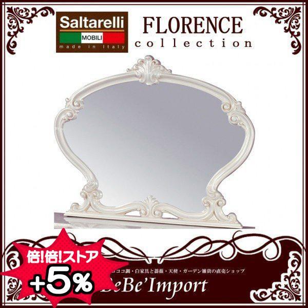 THE FLORENCE グランデ ミラー ミラー モダン・パールホワイト イタリア製サルタレッリフローレンス アンティ−ク調 クラシック ヨーロピア