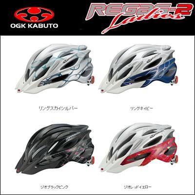 OGK リガス-2 レディース 自転車 ヘルメット JCF(公財)日本自転車競技連盟公認