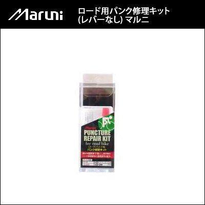 ロード用パンク修理キット (R20J002212X) マルニ