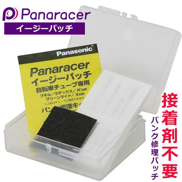 (Panaracer パナレーサー) イージーパッチキット (RK-EASY)パンク修理 (80)