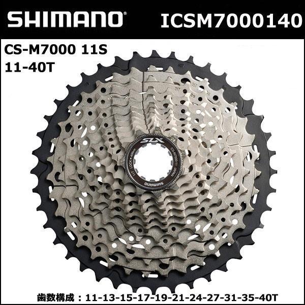 Shimano CS-M7000 SLX 11Spd MTB Cassette 11-40t 11-Speed ICSM7000140