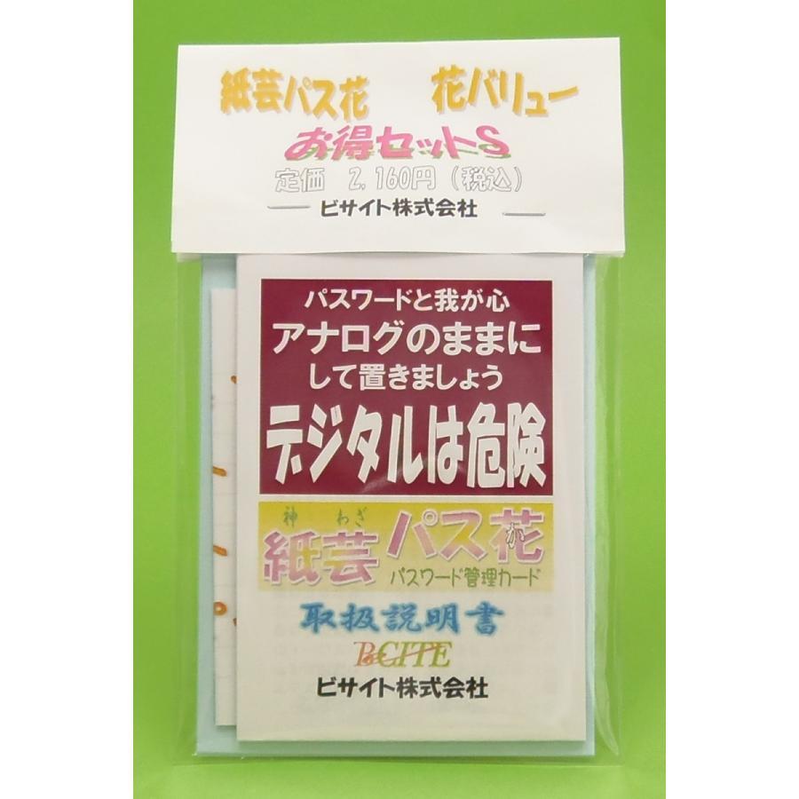 紙芸パス花お得S(両面)|beciteapps