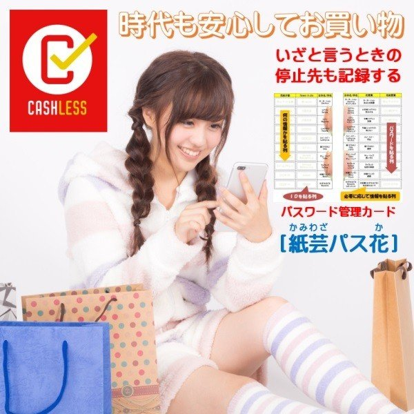紙芸パス花お得S(両面)|beciteapps|09