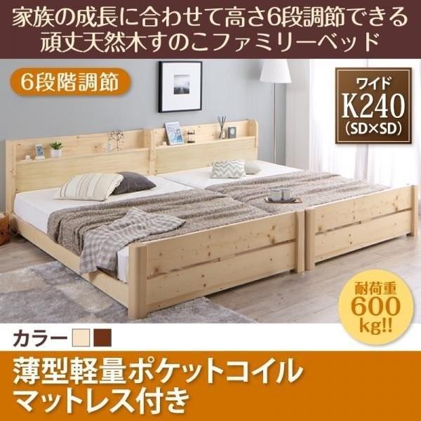 すのこベッド マットレス付き 頑丈 〔ワイドK240/SD×2〕 高さ調節できる 連結ベッド 〔薄型軽量ポケットコイル〕 宮棚 コンセント付き