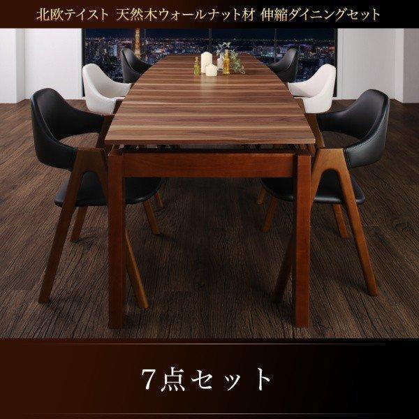 伸長式ダイニングテーブルセット 7点 デザイナーズ 〔テーブル140〜240cm+チェア6脚〕
