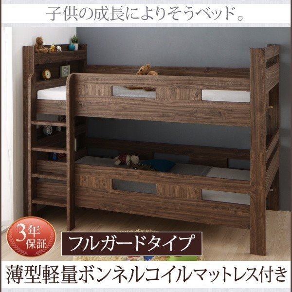 2段ベッド シングルサイズ マットレス付き 〔フルガード/サイドガード4本付/薄型軽量ボンネルコイル〕 木製 棚 コンセント付き