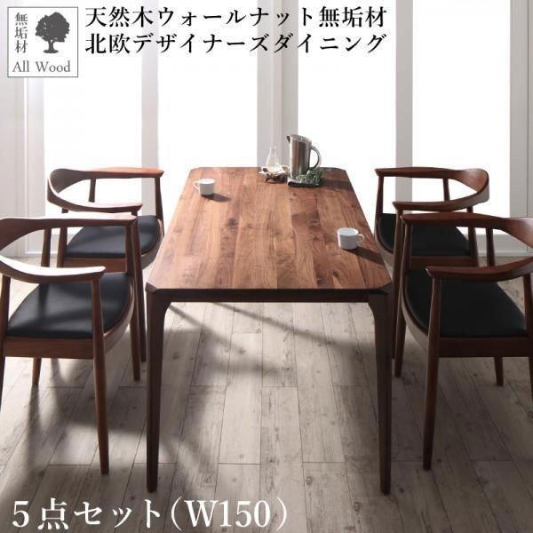 ダイニングテーブルセット 無垢材 4人 5点セット 〔テーブル150cm+チェア4脚〕