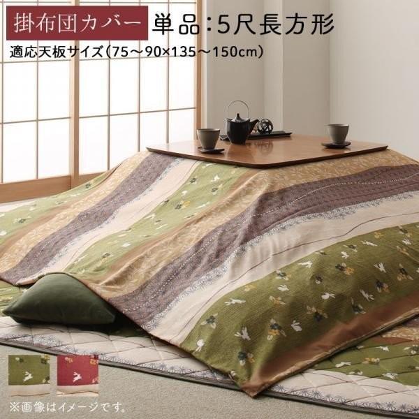 〔単品〕 こたつ布団カバー 長方形 〔5尺長方形(90×150cm)天板対応〕 うさぎ和柄