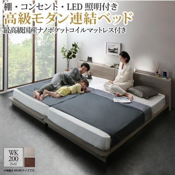 ローベッド マットレス付き 〔ワイドK200/S+S/最高級国産ナノポケットコイル〕 連結 棚 コンセント コンセント LED照明付き 高級モダン 低めのベッド