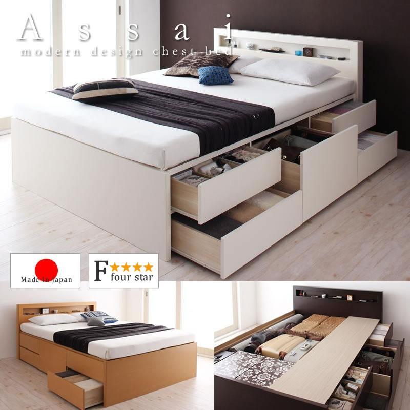 チェストベッド 国産  シングル セミダブル ダブル コンセント付きモダンデザインベッド  Assai アッサイ