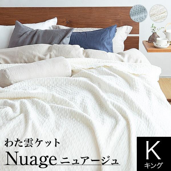 【キング】わた雲ケット Nuage(ニュアージュ)(230×200cm) 【キング】わた雲ケット Nuage(ニュアージュ)(230×200cm)