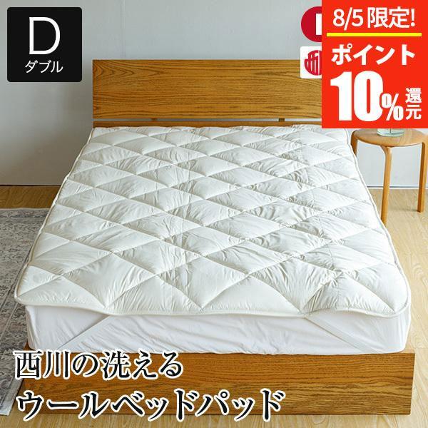 ベッドパッド(ダブル) ウォッシャブルウールパッド