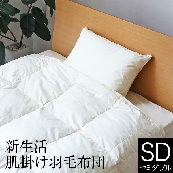 新生活 肌掛け羽毛布団(セミダブル170×210cm)