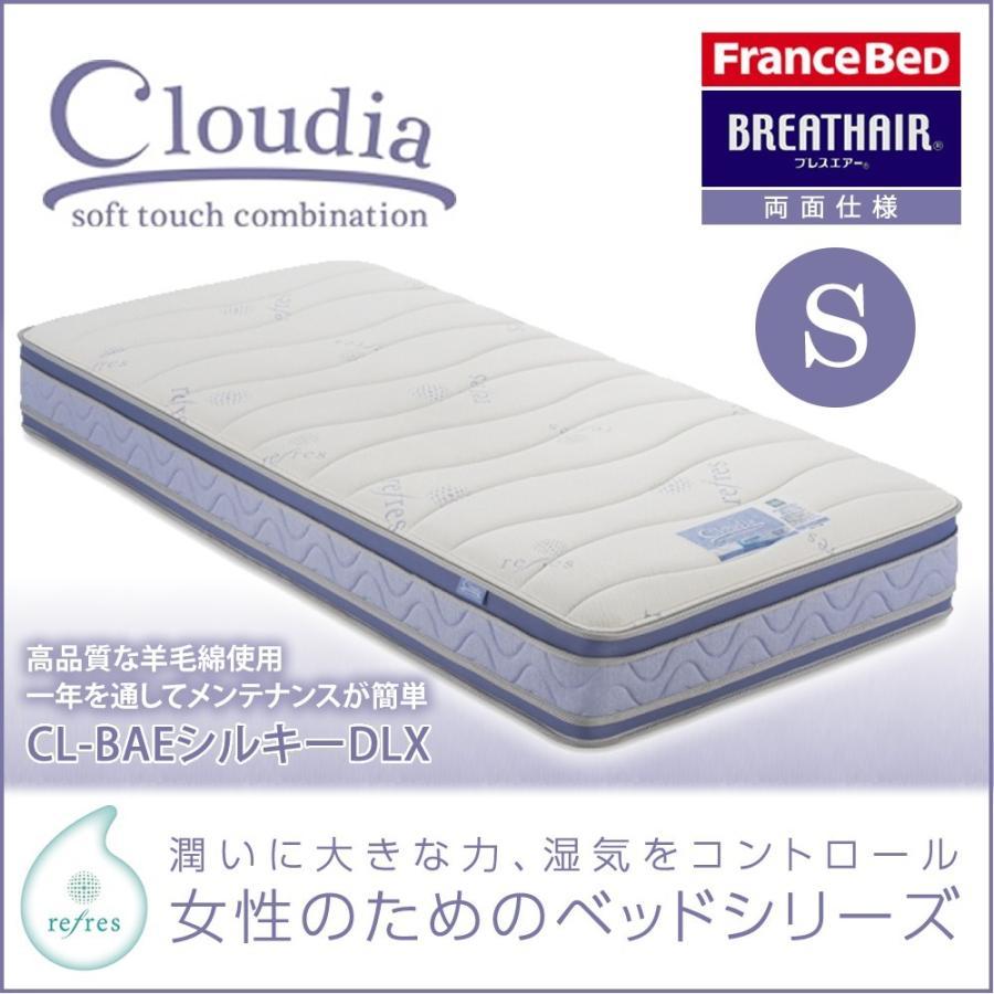フランスベッド シングル ブレスエアー エクストラシルキー リフレス 羊毛 両面仕様 S−CL−BAEシルキーDLX
