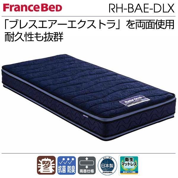 フランスベッド セミダブル リハテック ブレスエアー エクストラ デラックス (両面仕様) SD−RH−BAE−DLX