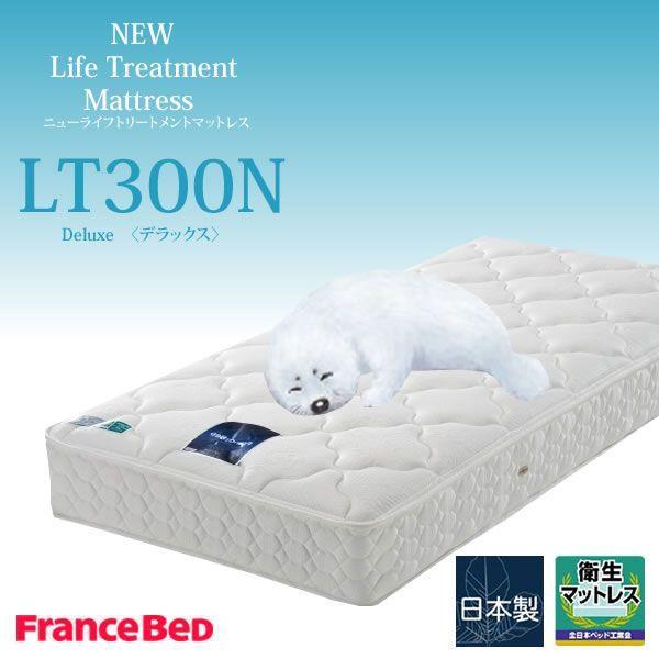 フランスベッド製 ライフトリートメント 170クイーンロング スプリングマットレス LT-300N