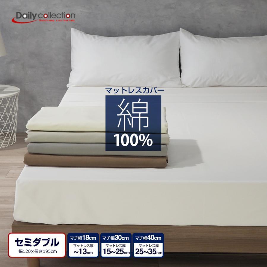 ボックスシーツ セミダブル 綿100% ベッド用 マットレスカバー ゴム留め マチ幅 好評 キナリ G01 グレー 通常 厚型 ランキングTOP5 薄型 デイリーコレクション モカ