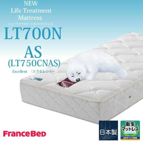 フランスベッド製 ライフトリートメント セミダブル スプリングマットレス LT750CNAS