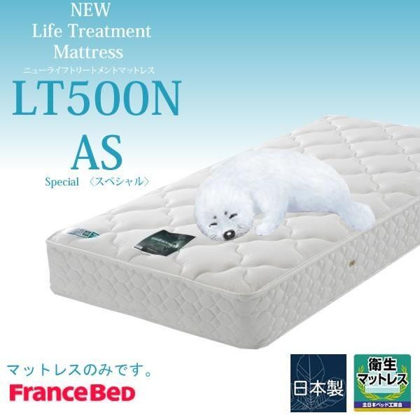 フランスベッド製 ライフトリートメント ワイドダブル スプリングマットレス LT-500NAS