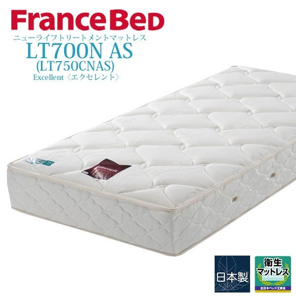 フランスベッド製 ライフトリートメント ワイドダブルロング スプリングマットレス LT750CNAS