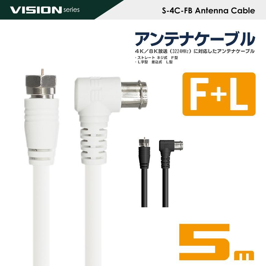 アンテナケーブル 同軸ケーブル 5m 4K8K対応 S-4C-FB 地上デジタル 地デジ BS CS TV テレビ 白/黒 FL-5M 送料無料|beebraxs|05