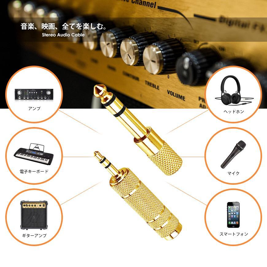 オーディオ変換アダプタ 3.5mm 6.35mm ステレオ ミニプラグ 標準プラグ 変換 金メッキ 2種類より選択 送料無料|beebraxs|02