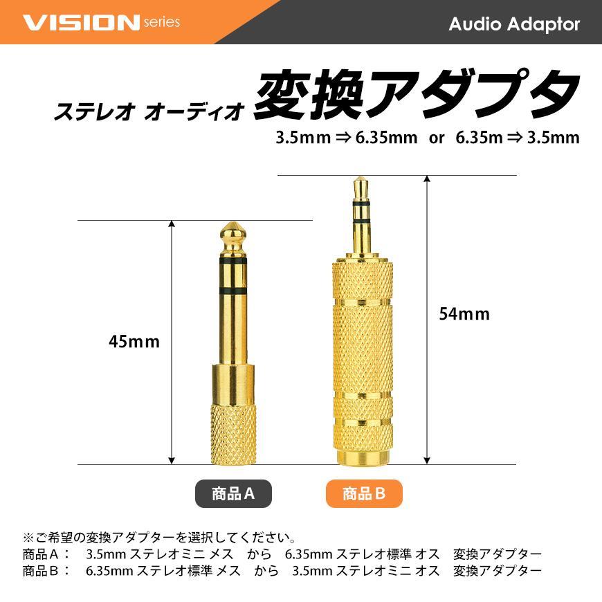 オーディオ変換アダプタ 3.5mm 6.35mm ステレオ ミニプラグ 標準プラグ 変換 金メッキ 2種類より選択 送料無料|beebraxs|04