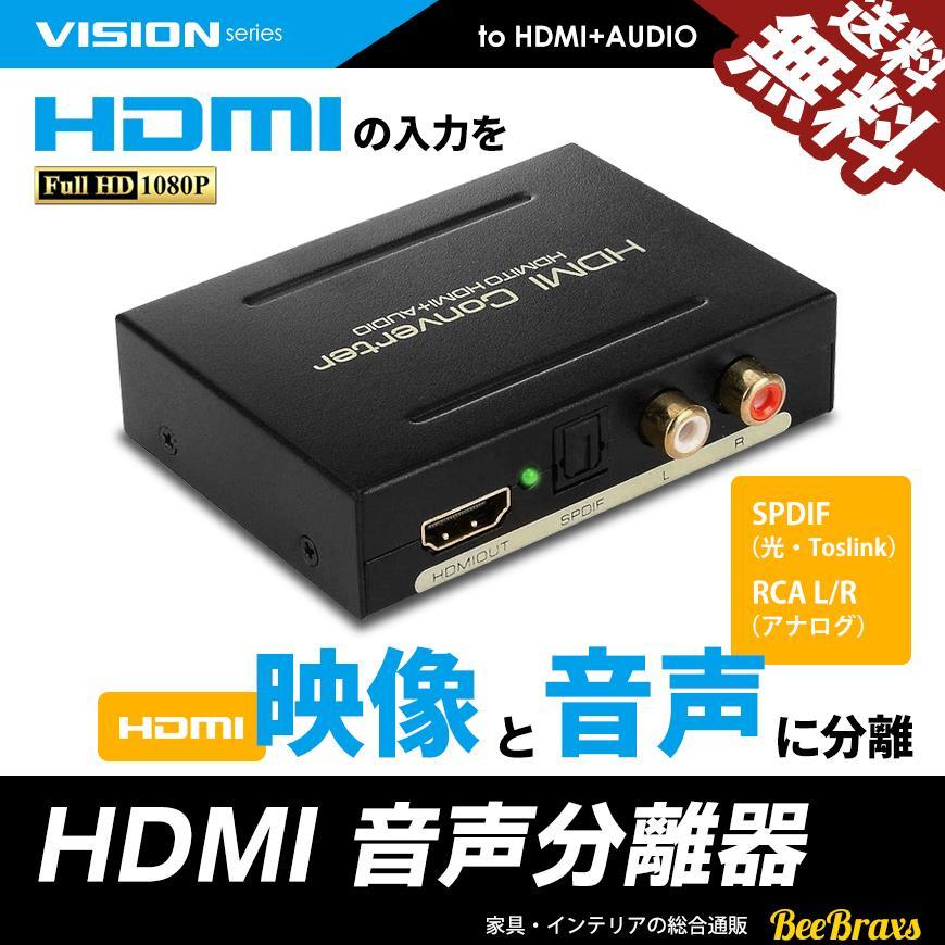 HDMI 音声分離器 分配器 光デジタル RCA 変換 コンバーター コンポジット 1080P 対応 アダプタ アナログ USB電源 送料無料|beebraxs