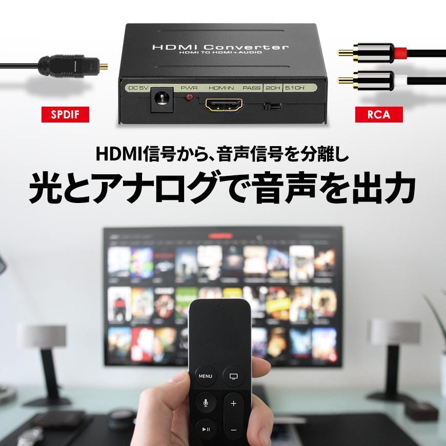 HDMI 音声分離器 分配器 光デジタル RCA 変換 コンバーター コンポジット 1080P 対応 アダプタ アナログ USB電源 送料無料|beebraxs|02