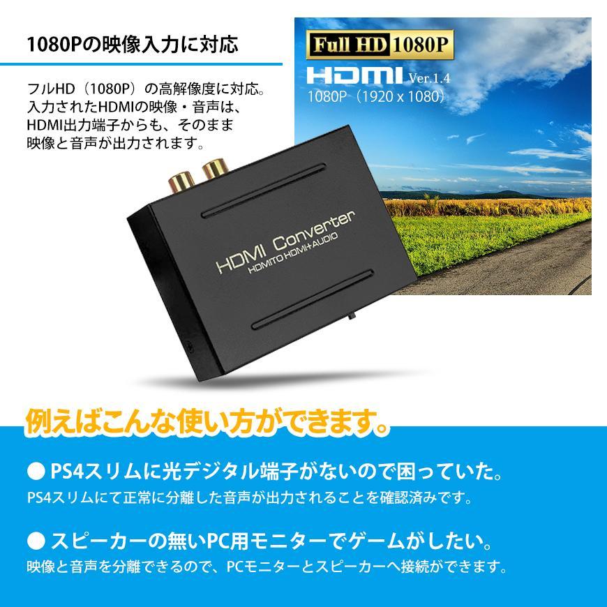 HDMI 音声分離器 分配器 光デジタル RCA 変換 コンバーター コンポジット 1080P 対応 アダプタ アナログ USB電源 送料無料|beebraxs|04