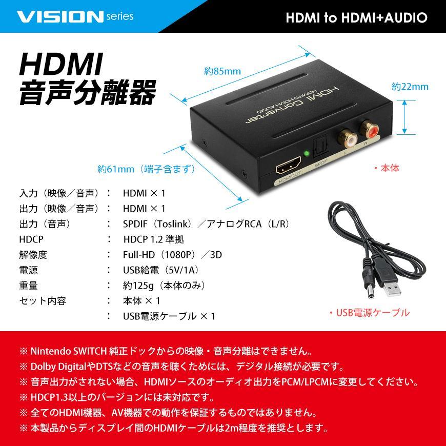 HDMI 音声分離器 分配器 光デジタル RCA 変換 コンバーター コンポジット 1080P 対応 アダプタ アナログ USB電源 送料無料|beebraxs|06