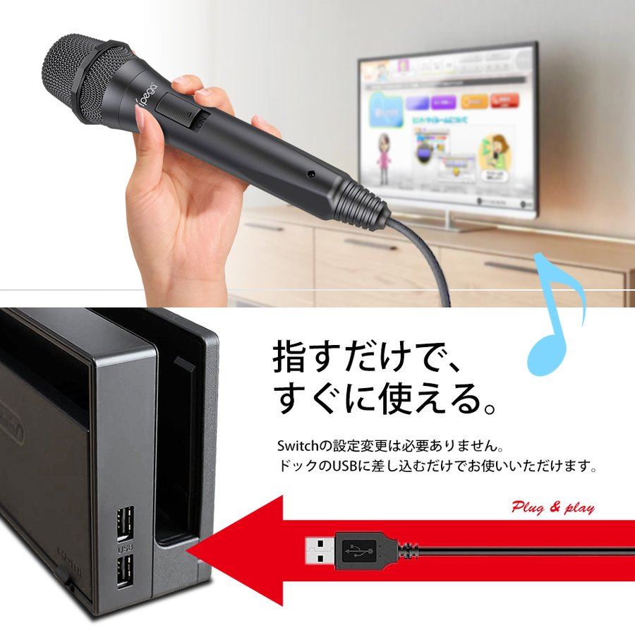 Nintendo SWITCH カラオケマイク 任天堂 スイッチ 有線マイク USBマイク ダイナミック デスクトップ ノート PC Wii PS4 XBOX 保護フィルム おまけ付 送料無料|beebraxs|05