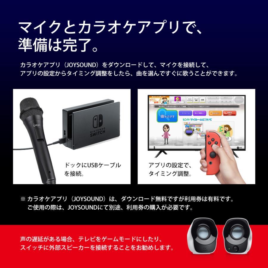 Nintendo SWITCH カラオケマイク 任天堂 スイッチ 有線マイク USBマイク ダイナミック デスクトップ ノート PC Wii PS4 XBOX 保護フィルム おまけ付 送料無料|beebraxs|07