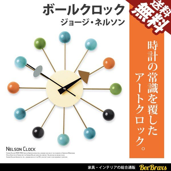 壁掛け時計 掛け時計 掛時計 ジョージネルソン ボールクロック 天然木使用 マルチカラー 他6色 ミッドセンチュリー 送料無料|beebraxs