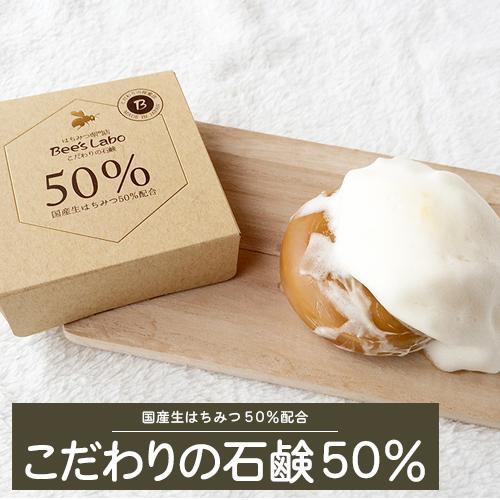 こだわりの石鹸50%【国産天然生はちみつ50%配合】 beeslabo