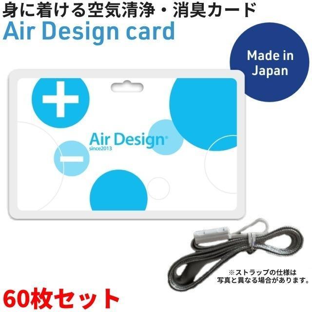 Air Design Card エアデザインカード 60枚セット 身に着ける空気清浄·消臭カード 消臭剤 イオン発生空気清浄システム ウイルス対策 花粉症 PM2.5