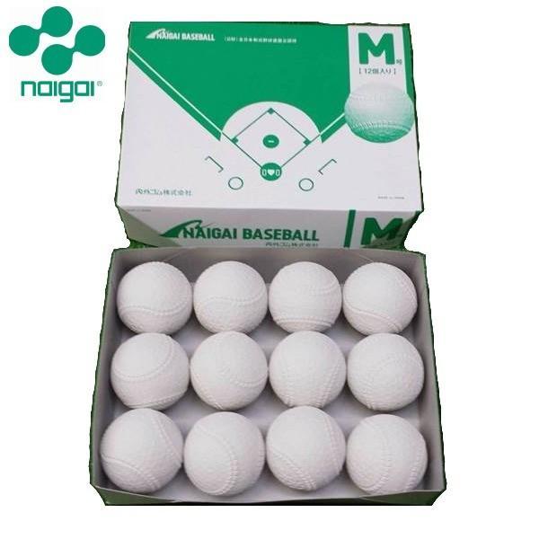 Naigai/ナイガイ 軟式野球ボールM号・公認球(中学生用〜一般)1ダース 軟式ボール/軟式野球ボール/検定球