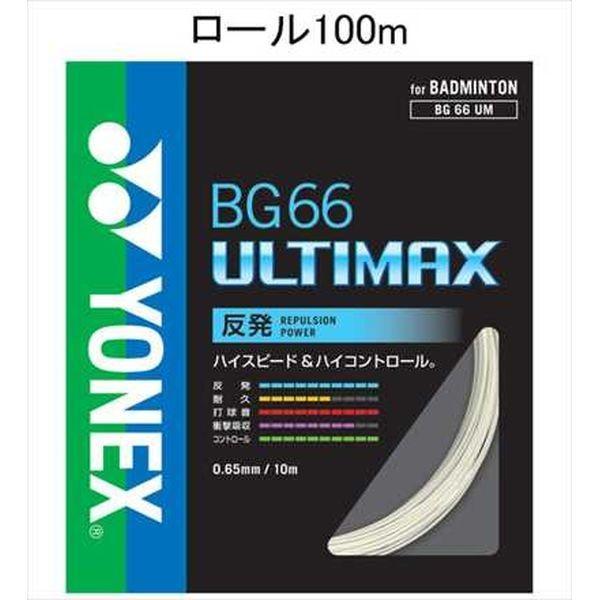 YONEX/ヨネックス BG66UM-1 バドミントン ストリング(ロール他) BG66アルティマックス100Mロール メタリックホワイト