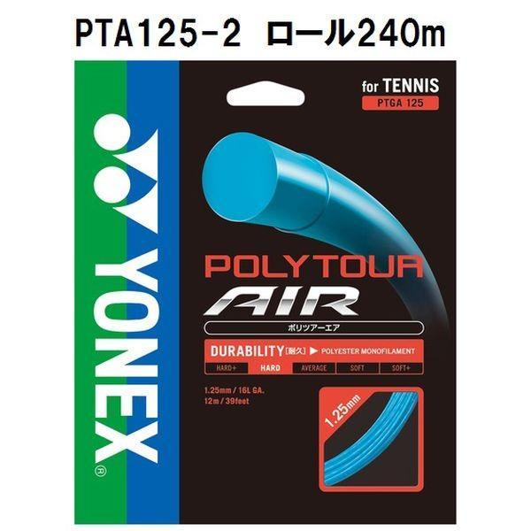 YONEX/ヨネックス PTA125-2 テニス ストリング(ロール他) ポリツアーエア125(240M) スカイブルー PTA125-2